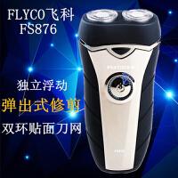 飞科(FLYCO) FS876剃须刀男充电式刮胡刀须刨带鬓刀双刀头飞科电动剃须刀胡子刀