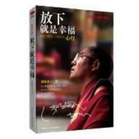 旅途的脚印:放下就是幸福9787561358962陕西师范大学出版社 + 中国传统文化经典临摹字帖