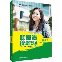 韩国语精读教程(高级上) 新世纪韩国语系列教程