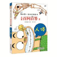 【全新正版】儿童百问百答2 人体 我的本科学漫画书 都基成 9787539186160 21世纪出版社