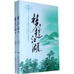 【新书店正品包邮】梦起江湖(套装上下册) 所以因为 北方联合出版传媒(集团)股份有限公司,万卷出版公司 9787547