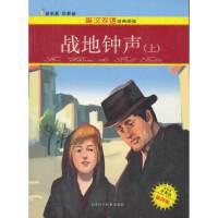 战地钟声(上)李四清9787530867884天津科学技术出版社