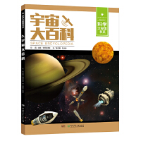 科学大探索书系:宇宙大百科