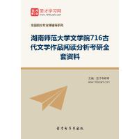 2021年湖南师范大学文学院716古代文学作品阅读分析考研全套资料复习汇编(含:本校或全国名校部分真题、教材参考书的重