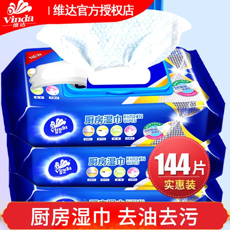 维达厨房湿巾48片*3包去油污吸油纸湿纸巾维达纸巾官方旗舰店促销 满减返券