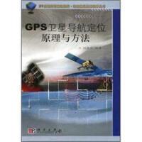 【二手旧书9成新】 21世纪高等院校教材:GPS卫星导航定位原理与方法 刘基余 9787030114488 科学出版社