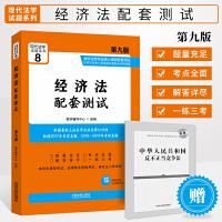 正版 现代法学试题系列2019年经济法配套测试高校法学专业核心课程配套测试依据*立法及学术动态修订升级 中国法制出版社