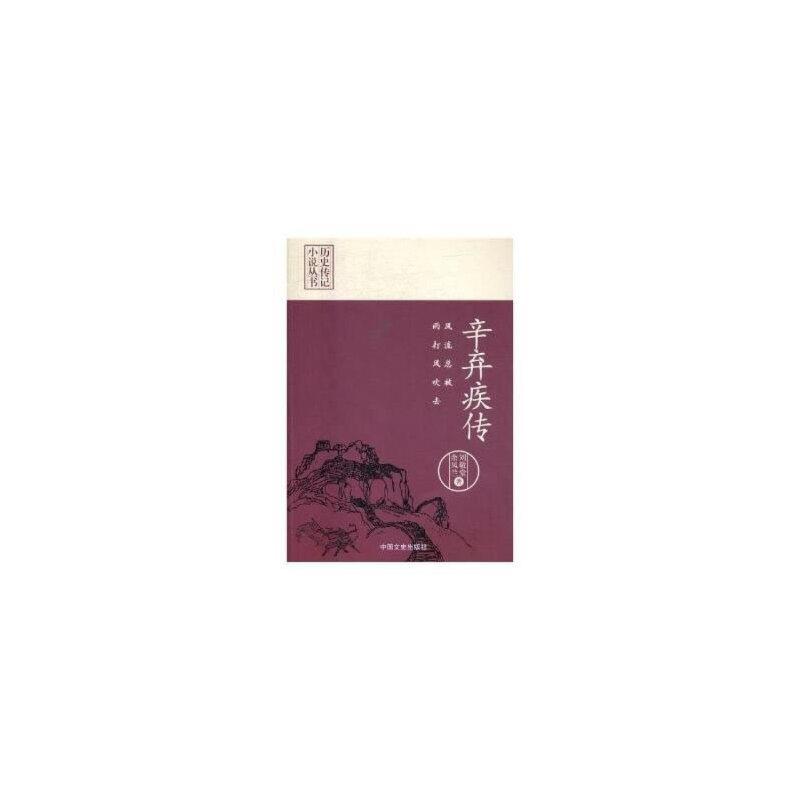 【正版直发】总被雨打风吹去:辛弃疾传(历史传记小说丛书) 刘敬堂,余凤兰; 9787503493522 中国文史出版社