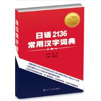 日语2136常用汉字词典 崔香兰 辽宁人民出版社