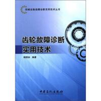 机械设备故障诊断实用技术丛书:齿轮故障诊断实用技术 杨国安 著 9787511413390 中国石化出版社【直发】 达额
