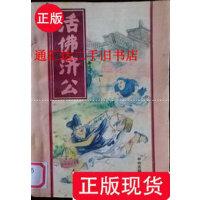 【二手旧书9成新】活佛济公J /佃 三,宋营超著 中州古籍出版社