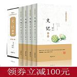 【领券立减100元】无障碍阅读珍藏版--史记精编(全四册)