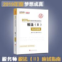 2019中华会计网校 全国税务师资格考试 税法(II)应试指南