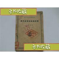 【老书收藏】现代派管弦乐曲详解 世界名曲 1949年 平凡的世界 夏洛的网