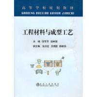 工程材料与成型工艺(高等)徐萃萍 徐萃萍,赵树国 9787502452919 冶金工业出版社