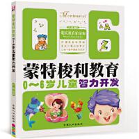 【正版直发】0-6岁儿童智力开发-蒙特梭利教育 卢娜 9787510109102 中国人口出版社