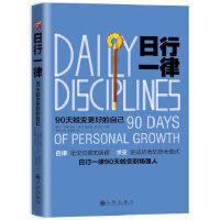 【二手书9成新】日行一律:90天蜕变更好的自己斯吉・罗斯迈克・库克麦露迪・法雷尔9787510850783九州出版社