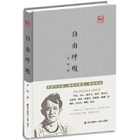 自由呼吸 李辉 海天出版社 9787550716070 【新华书店,稀缺珍藏书籍!】