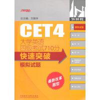 大学英语四级考试710分快速突破-模拟试题(2015修订)
