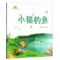 小猫钓鱼 七色花 儿童绘本