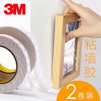 3m双面胶带两面粘墙胶强力固定墙面海绵粘无痕泡沫高粘度