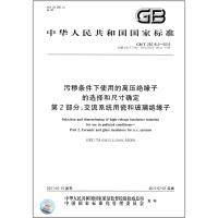 污秽条件下使用的高压绝缘子的选择和尺寸确定(第2部分):交流系统用瓷和玻璃绝缘子(GB/T 26218.2-2010)