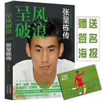 正版 赠海报 呈风破浪-张呈栋传 中超足球明星张成栋个人传记 河北华夏幸福球员运动员 职业生涯全记录 西甲葡超中国球员