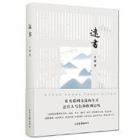 【正版全新直发】远书 止庵 9787547432150 山东画报出版社