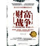 财富战争程碧波9787506449236中国纺织出版社