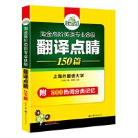 英语专业八级翻译点睛 华研外语《英语专业八级翻译点睛 》编写组,刘绍龙9787506293792世界图书出版公司