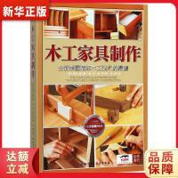 木工家具制作:全面掌握精细木工技术的精髓 �z美�{安迪雷著,尚书、谢韦译 北京科学技术出版社 9787530490907