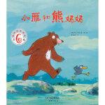 美丽故事绘本第六辑 小雁和熊妈妈(德) 卡佳・格尔曼著、绘新蕾出版社9787530755310