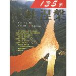 135米:三峡涅磐 华勇,罗磊 ,晋毅 摄 9787536665347 重庆出版社