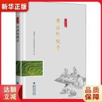 安溪�F�^音,福建科�W技�g出版社,9787533557805【新�A��店,正版保障】