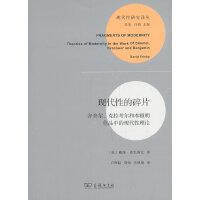 现代性的碎片:齐美尔、克拉考尔和本雅明作品中的现代性理论