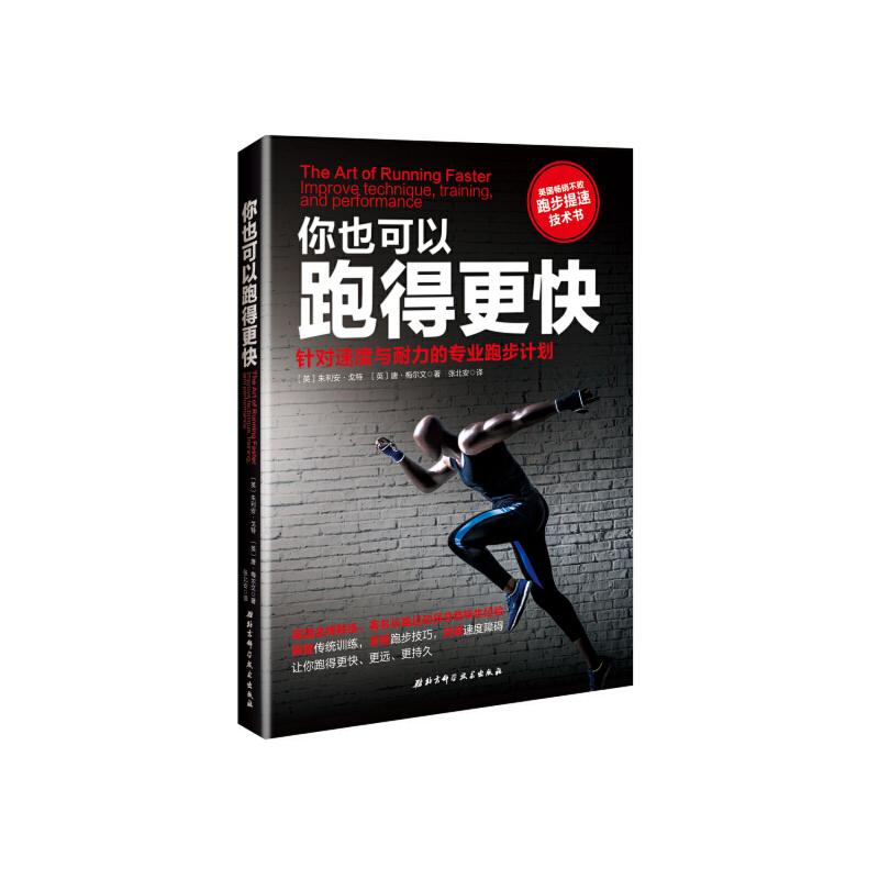 你也可以跑得更快:针对速度与耐力的专业跑步计划 英国畅销不败跑步提速技术书,金牌教练毕生经验传授!