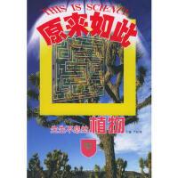 生生不息的植物―科学原来如此丛书 严玲璋 上海科学技术文献出版社 9787543925700