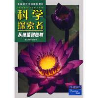 科学探索者-从细菌到植物-第二版 9787533880293