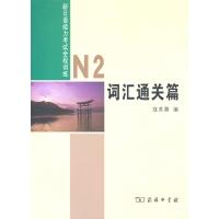 N2词汇通关篇(新日语能力考试全程训练)