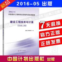 【2016造价工程师经典题解】建设工程技术与计量(安装工程)