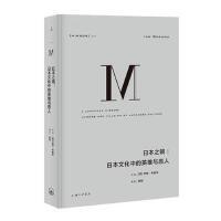理想国译丛 日本之镜:日本文化中的英雄与恶人(NO:026) 9787542662019 伊恩・布鲁玛,倪韬 上海三联
