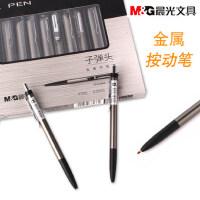 晨光金属按动中性笔商务办公签字笔 学生用考试练字笔0.5