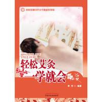 轻松艾灸一学就会 李芳 中国中医药出版社 9787513231435