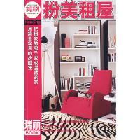 家居系列:扮美租屋 北京《瑞丽》杂志社译 9787501961535 中国轻工业出版社
