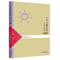 中国儿童文学年度佳作2015李朝全贵州人民出版社9787221128652