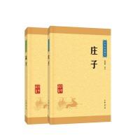 中华经典藏书:庄子+孟子 套装 新华书店正版图书