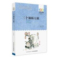 【二手旧书9成新】新百年百部中国儿童文学经典书系:三个铜板豆腐-任大星-9787556044269 长江少年儿童出版社
