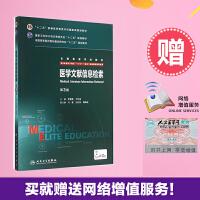 局部解剖学 第三版第3版 张绍洋 张雅芳 8年制 八年制及七年制临床医学专业教材 人民卫生出版社