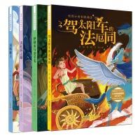 正版套册4本 喵博士讲希腊神话 宙斯称王+美杜莎之眼+驾太阳车的法厄同+伊阿宋与金羊毛6-12岁幼儿