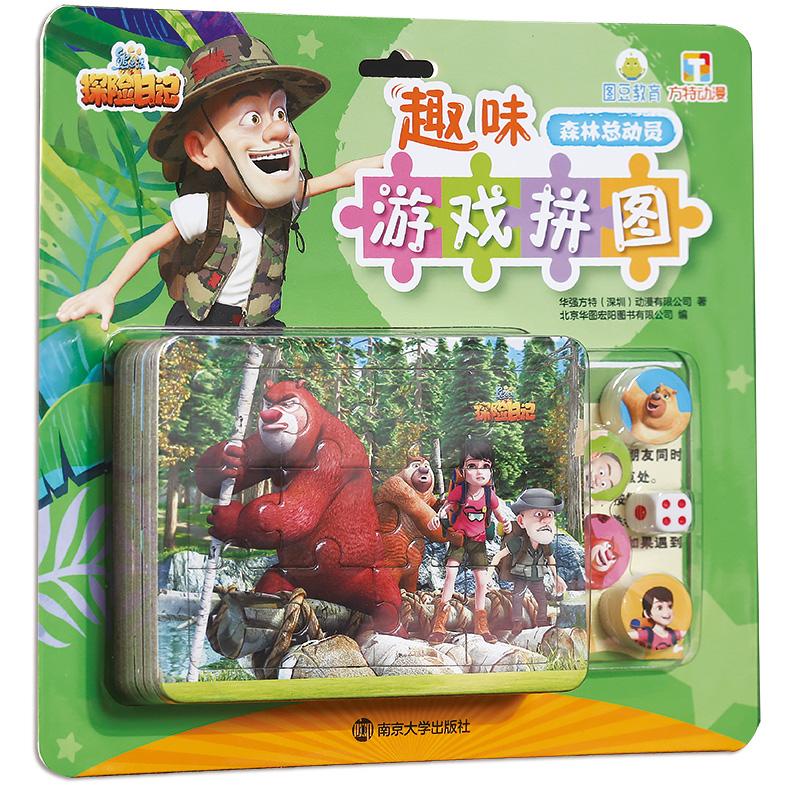 正版全新 熊出没之探险日记·趣味游戏拼图. 森林总动员 驾到,童书直降,5折封顶,点击查看所有5折好书